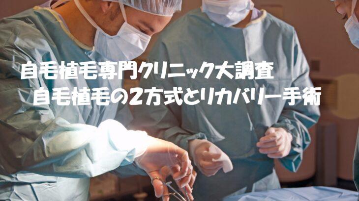 自毛植毛の2方式とリカバリー手術
