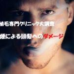 喫煙による頭髪へのダメージ