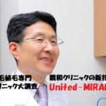 """親和クリニックの新技術""""United-MIRAI法"""""""