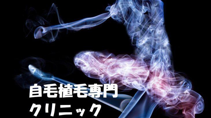喫煙は頭髪へのダメージ大